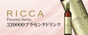RICCA(リッカ)プラセンタ