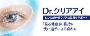 Dr.クリアアイ